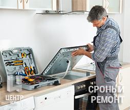 Ремонт электроплиты срочно в Москве от Центра Услуг