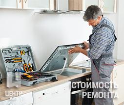 Стоимость ремонта электроплиты в Москве от Центра Услуг