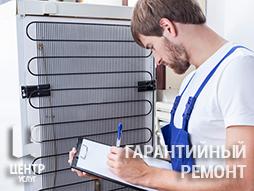 Гарантия на ремонт холодильников в Москве от Центра Услуг