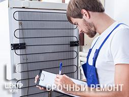 Срочный ремонт холодильника в Москве
