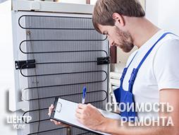 Стоимость ремонта холодильников в Москве от Центра Услуг