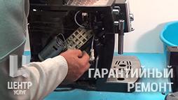 Ремонт кофемашины с гарантией от Центра Услуг в Москве
