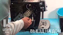 Ремонт кофемашин в Москве с выездом мастера на дом от Центра Услуг