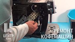 Круглосуточный прием звонков для вызова мастера по ремонту кофемашин в Москве