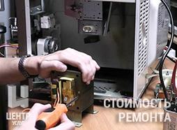 Стоимость ремонта микроволновых печей СВЧ в Москве от Центра Услуг