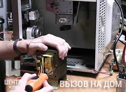 Ремонт микроволновых печей СВЧ в Москве с выездом мастера на дом от Центра Услуг