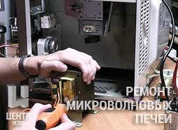 Круглосуточный прием звонков для вызова мастера по ремонту микроволновых печей СВЧ на дом в Москве
