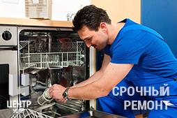 Ремонт посудомоечной машины срочно от Центра Услуг в Москве