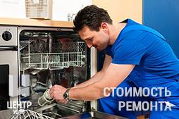 Стоимость ремонта посудомоечных машин в Москве от Центра Услуг