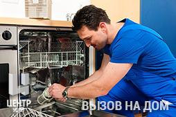 Ремонт посудомоечных машин с выездом мастера на дом в Москве от Центра Услуг