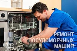Круглосуточный прием звонков для вызова мастера по ремонту посудомоечных машин на дом в Москве