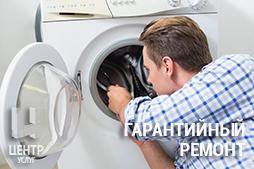 Гарантийный ремонт стиральных машин в Москве