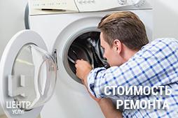 Стоимость ремонта стиральной машины в Москве от Центра Услуг