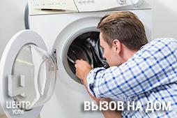 Ремонт стиральных машин в Москве с выездом мастера на дом