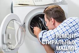 Круглосуточный прием звонков для вызова мастера по ремонту стиральных машин в Москве