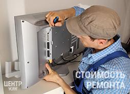 Стоимость ремонта телевизоров в Москве от Центра Услуг