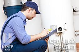 Срочный ремонт бойлеров и водонагревателей в Москве от Центра Услуг
