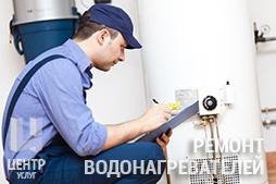 Круглосуточный прием звонков для вызова мастера по ремонту водонагревателей и бойлеров в Москве