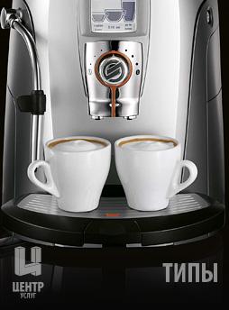 Типы кофемашин по техническим особенностям от Центра Услуг