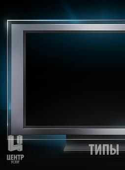 Технические особенности разных типов телевизоров