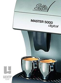 Услуги по ремонту кофемашин Solis можно заказать в Центре Услуг