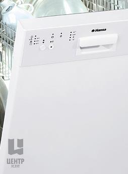 Услуги по ремонту посудомоечных машин Hansa можно заказать в Центре Услуг