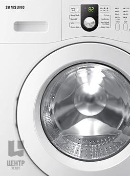 Услуги по ремонту стиральных машин Samsung можно заказать в центре Услуг